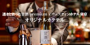 「透きとおった甘酒 premium」を使用したカクテル4種