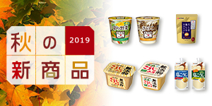 2019 秋の新商品