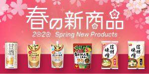 2020 春の新商品