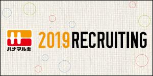 ハナマルキ株式会社 RECRUITING 2019 新卒採用サイト