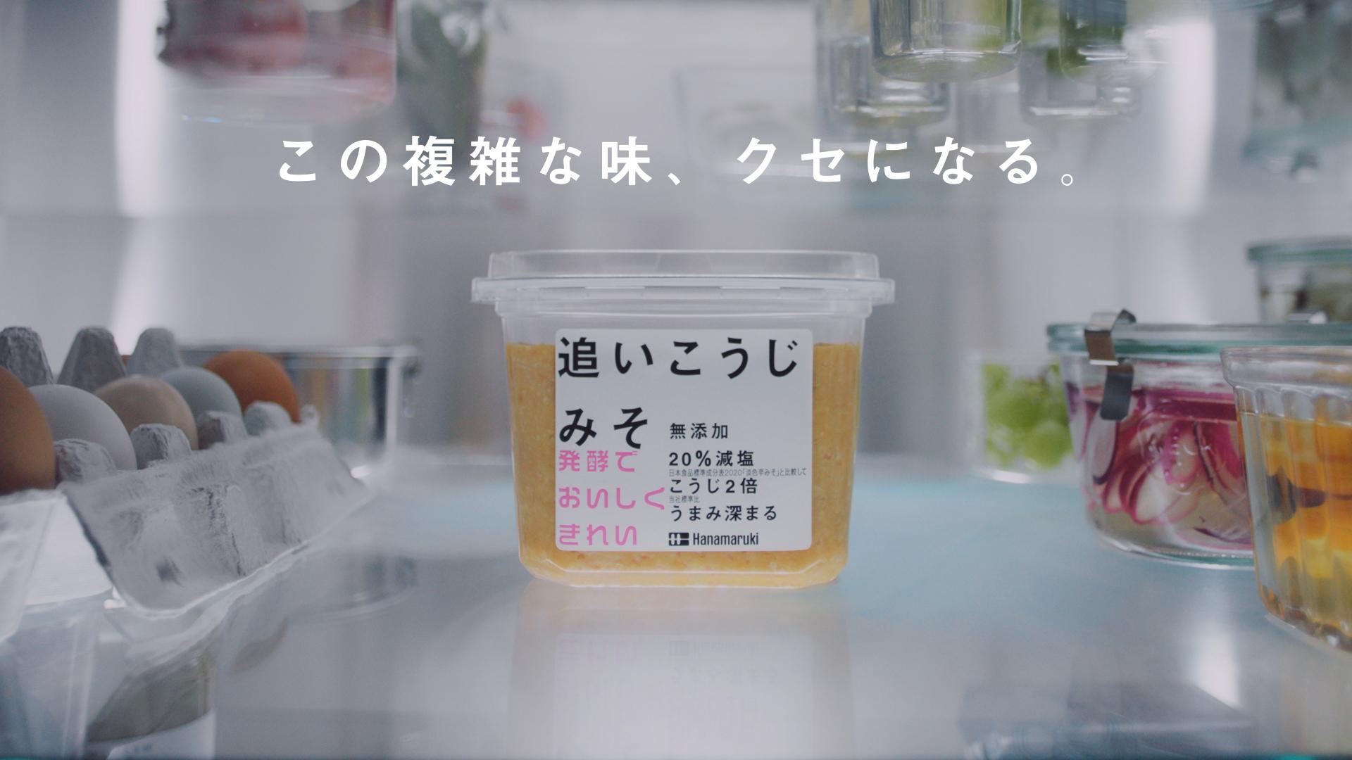 「追いこうじみそ」TVCM ~シンプル篇~