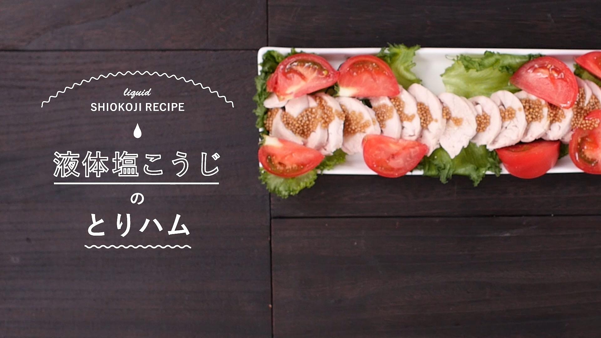 【液体塩こうじレシピ】とりハム 漬けるだけでお肉やわらか!
