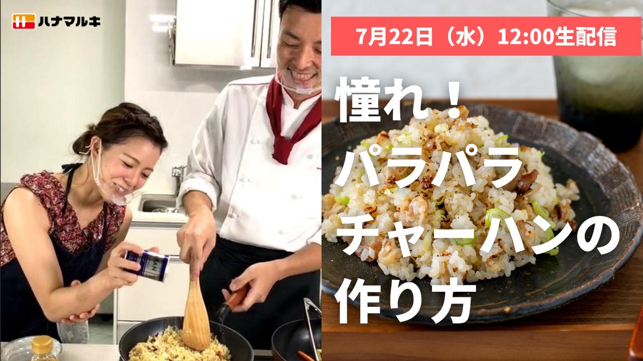 【LIVE】7/22配信「憧れのパラパラチャーハン!液体塩こうじでカンタン炒め物2品」