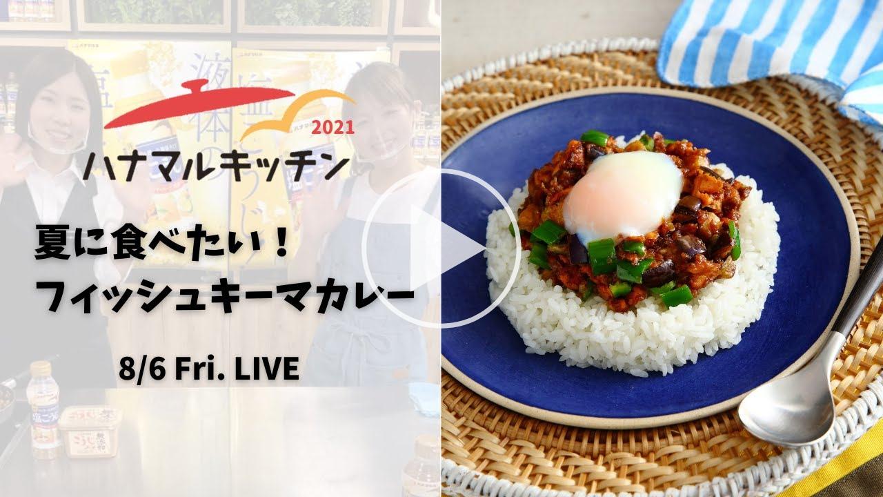 【ハナマルキッチン2021】8月6日配信「フィッシュキーマカレー」