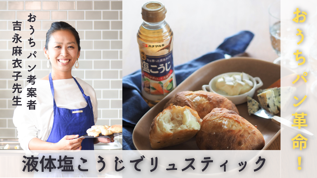 【LIVE】おうちパン革命!液体塩こうじでリュスティック