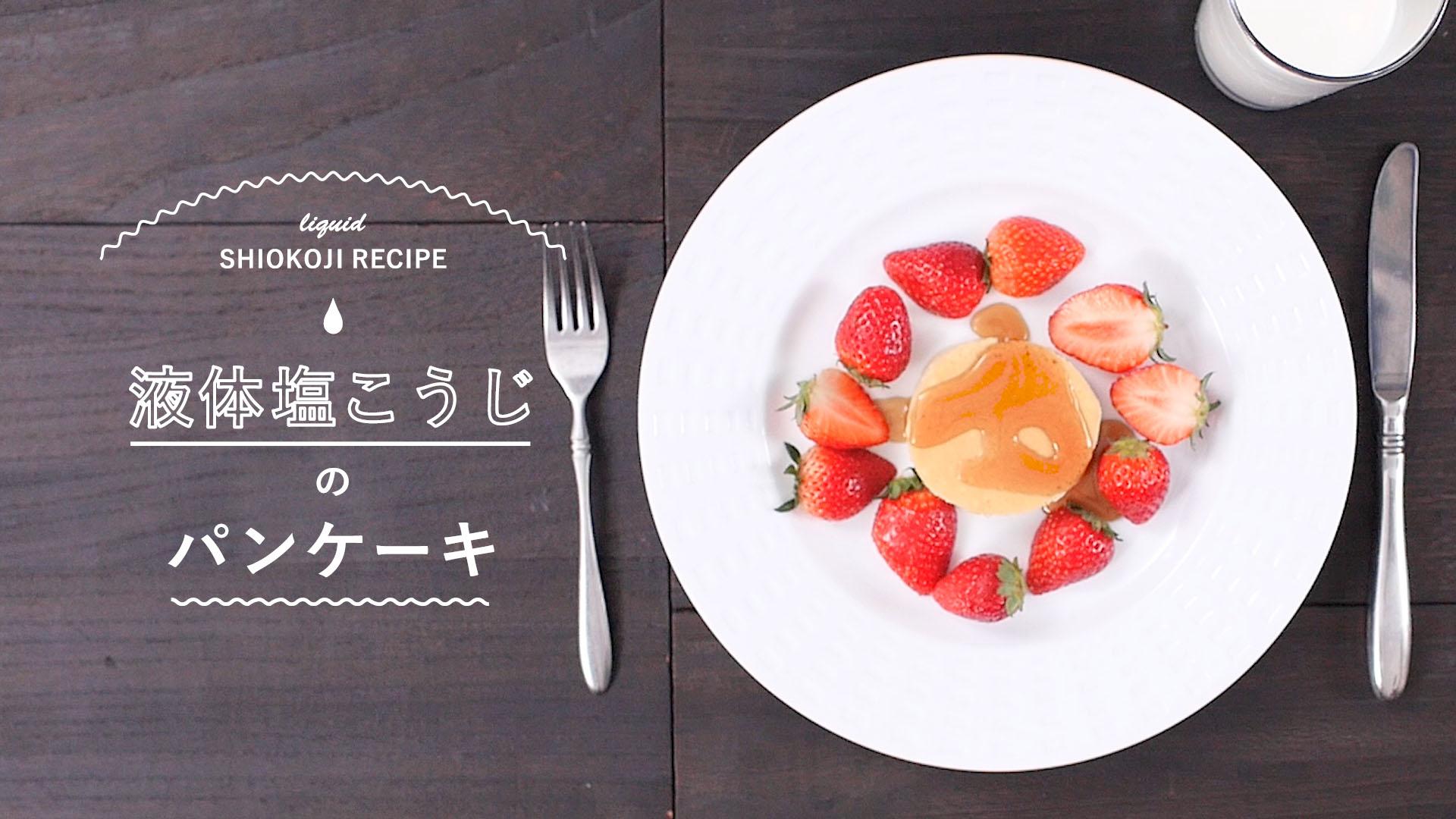 【液体塩こうじレシピ】パンケーキ 加えるだけでふんわりとした仕上がりに!