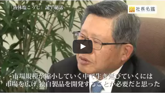 「社長名鑑」インタビュー /代表取締役社長・花岡俊夫