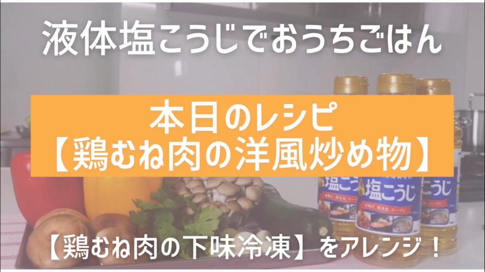 【ハナマルキ公式Youtube】液体塩こうじでおうちごはん #2 「鶏むね肉の下味冷凍」を使った洋風炒め物♪