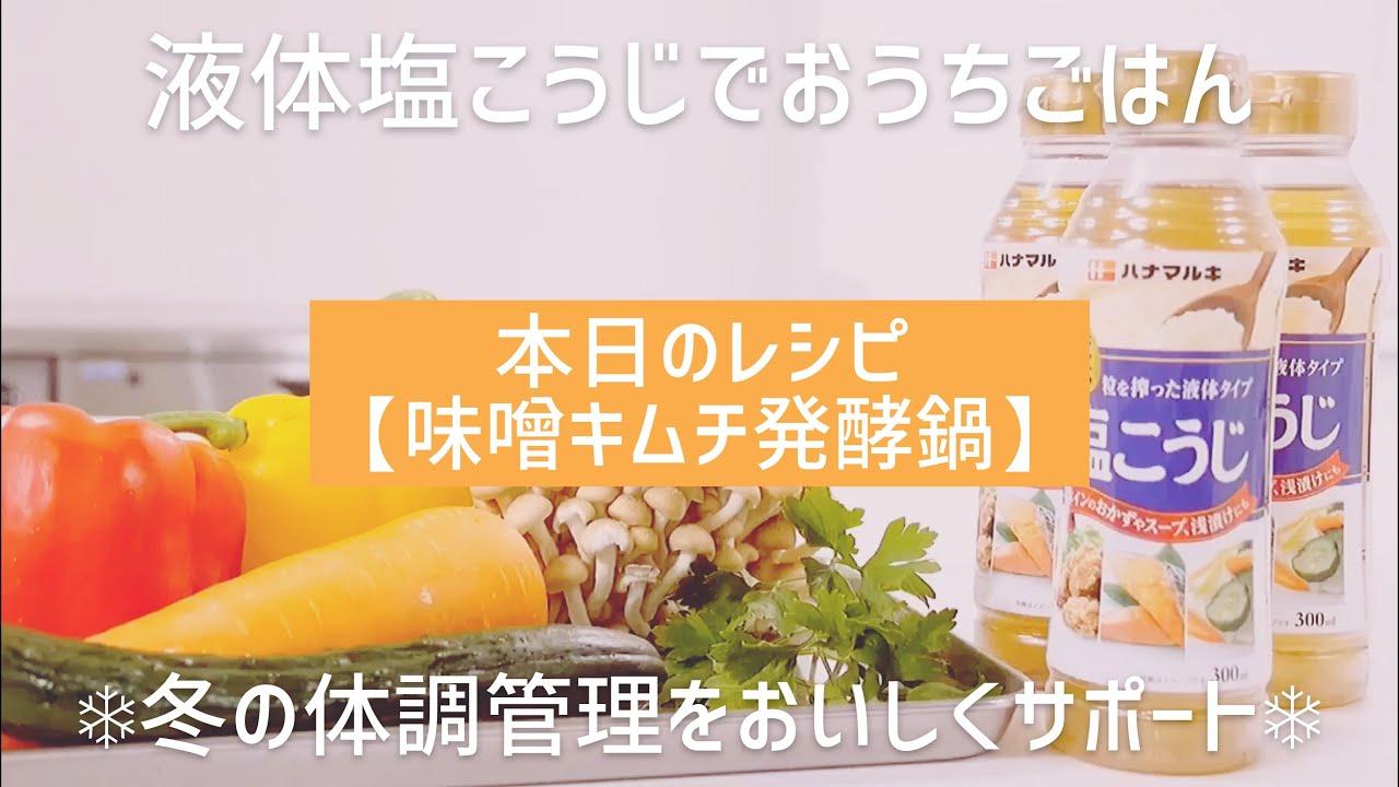 味噌キムチ発酵鍋☀