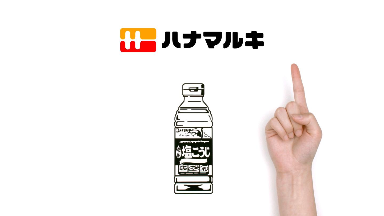【simpleshow】液体塩こうじ解説ムービー