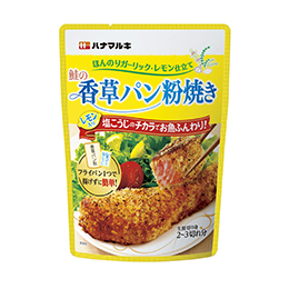 香草パン粉焼き(塩こうじレモン入り)