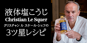 液体塩こうじ シェフ・クリスチャン ル スケールの3つ星レシピ