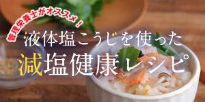 液体塩こうじを使った減塩健康レシピ