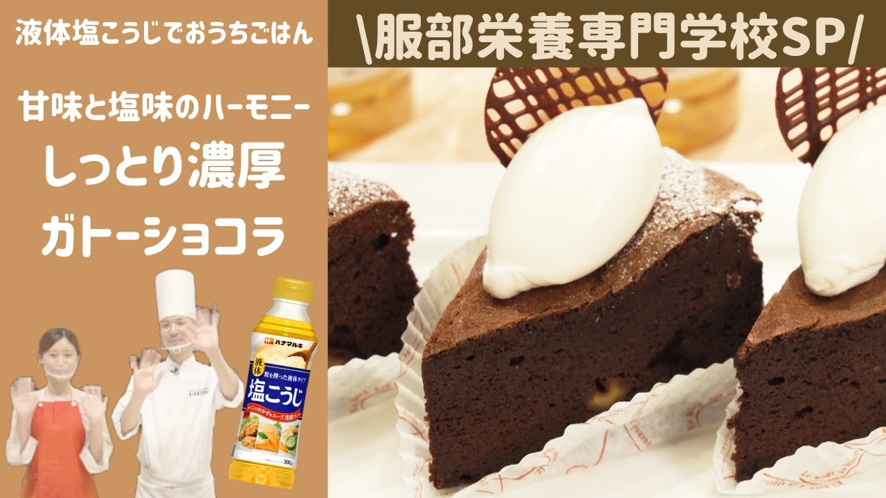 【動画あり】しっとり濃厚ガトーショコラ