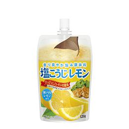 塩こうじレモン